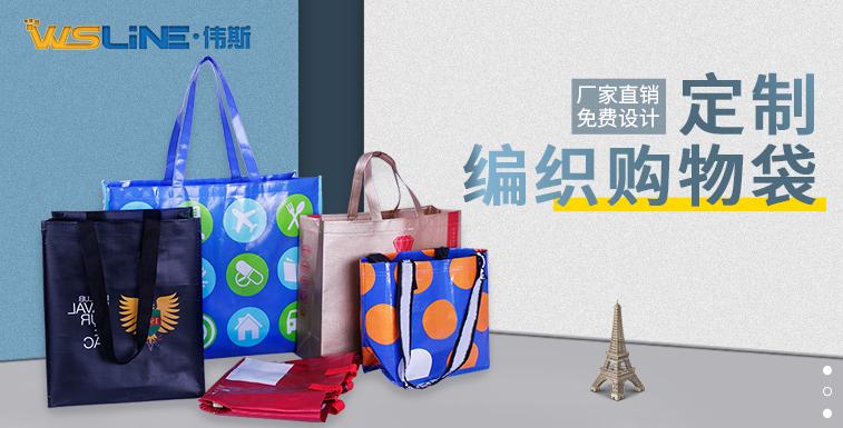 编织购物袋