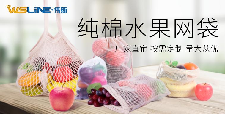 純棉水果網袋